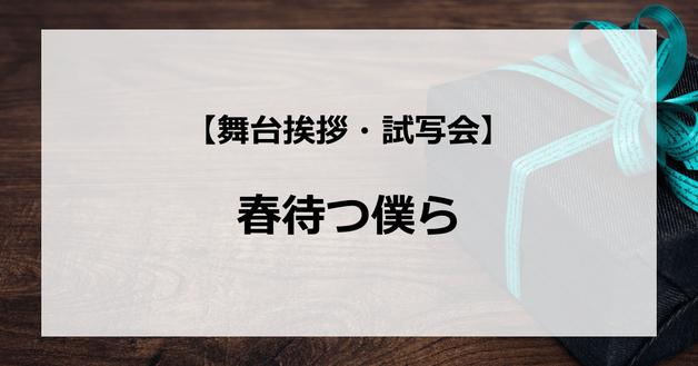 【試写会情報】「春待つ僕ら」の舞台挨拶試写会はいつ?土屋太鳳と北村匠海の関係は?