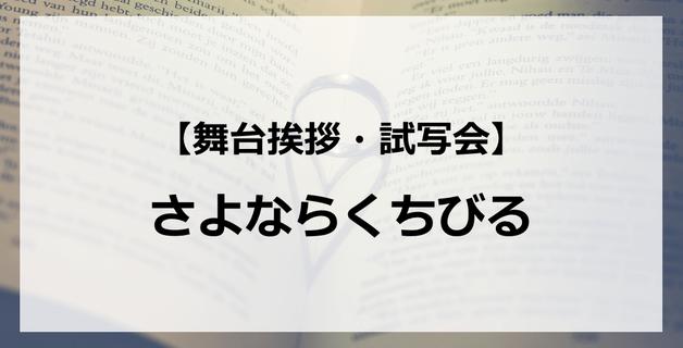 【試写会情報】「さよならくちびる」の舞台挨拶試写会はいつ?小松菜奈と門脇麦の関係は?