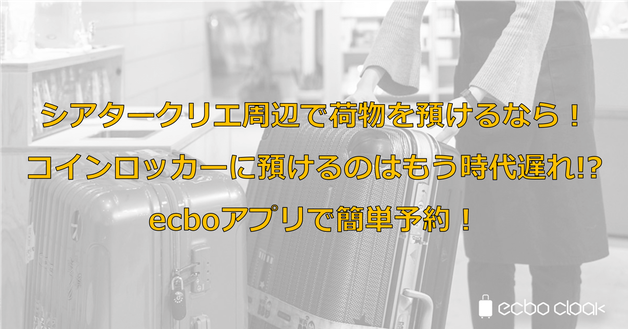 シアタークリエ周辺で荷物を預けるなら!コインロッカーに預けるのはもう時代遅れ!?ecboアプリで簡単予約!