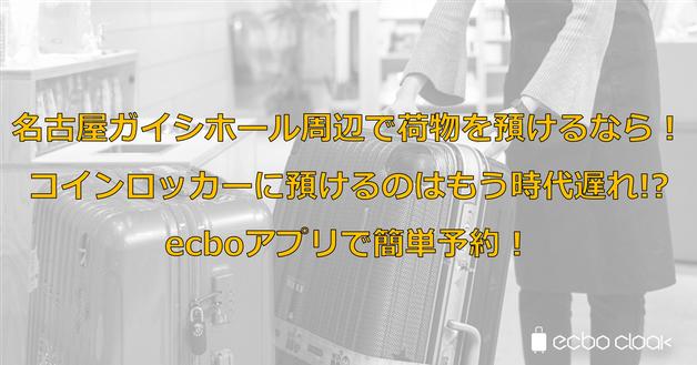 名古屋ガイシホール周辺で荷物を預けるなら!コインロッカーに預けるのはもう時代遅れ!?ecboアプリで簡単予約!