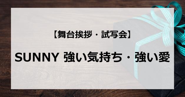 【試写会情報】「SUNNY 強い気持ち・強い愛」の舞台挨拶試写会はいつ?篠原涼子と広瀬すずの関係は?
