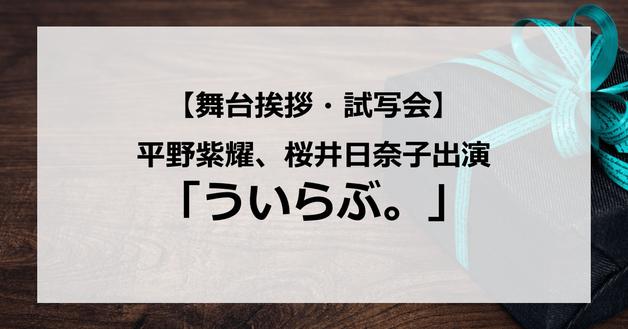 【試写会情報】「ういらぶ。」の舞台挨拶試写会はいつ?ジャニーズ平野紫耀と桜井日奈子は付き合っている?キスシーンはある?