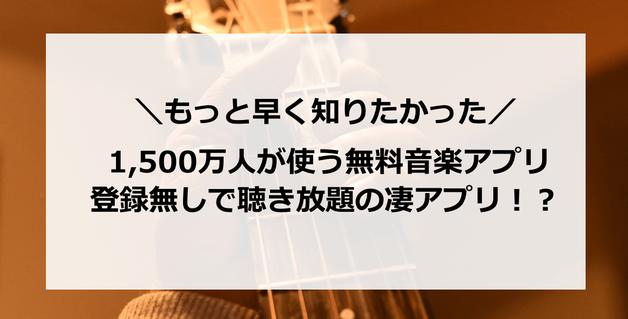 1,500万人が使う無料音楽アプリ!登録無しで通信量もかからない凄アプリ!?