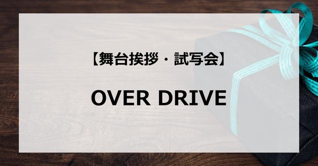 【試写会情報】「OVER DRIVE」の舞台挨拶試写会はいつ?東出昌大と新田真剣佑の関係は?