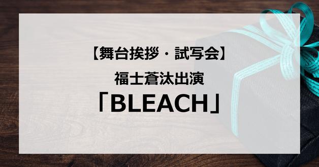 【試写会情報】「BLEACH」の舞台挨拶試写会はいつ?福士蒼汰が主演?他キャストは?目撃情報は?