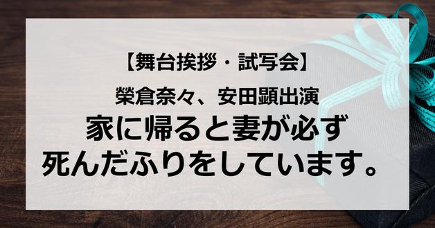 【試写会情報】「家に帰ると妻が必ず死んだふりをしています。」の舞台挨拶試写会はいつ?榮倉奈々出産後の映画?