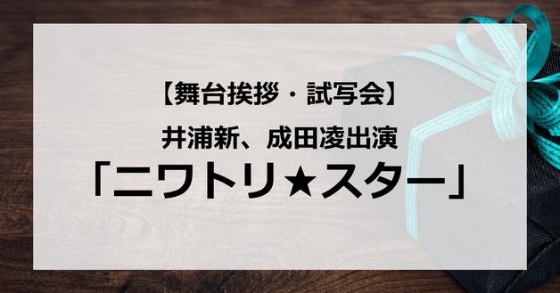 【試写会情報】「ニワトリ★スター」の舞台挨拶試写会はいつ?成田凌が全身タトゥーの赤髪モヒカンに?仕事は大麻の密売?