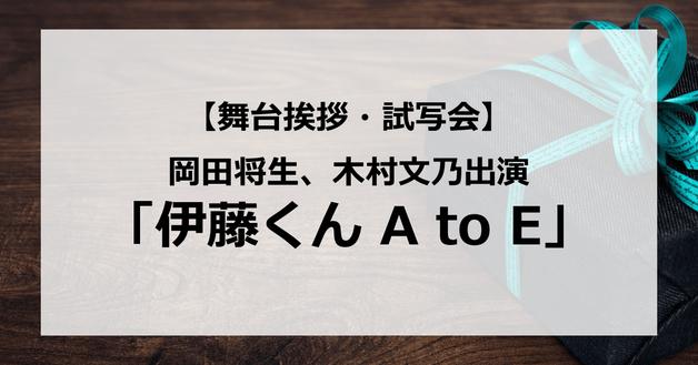 【試写会情報】「伊藤くん A to E 」の舞台挨拶試写会はいつ?岡田将生がモンスター級の痛男に?