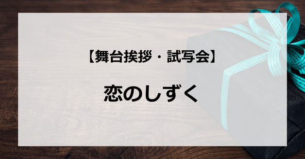 【試写会情報】「恋のしずく」の舞台挨拶試写会はいつ?川栄李奈と小野塚勇人の関係は?