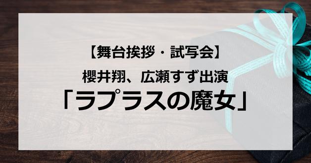 【試写会情報】「ラプラスの魔女」の舞台挨拶試写会はいつ?櫻井翔主演で広瀬すず、福士蒼汰が初共演?キスシーンはある?
