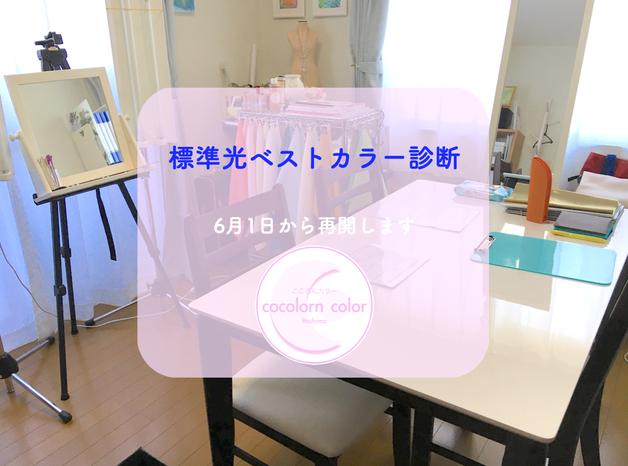 標準光ベストカラー診断 糸島 6月1日再開