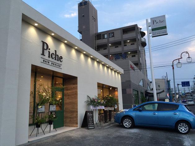 日進市浅田町にあるオシャレ美容室Piche。カリスマ美容師がいるぞ!!!