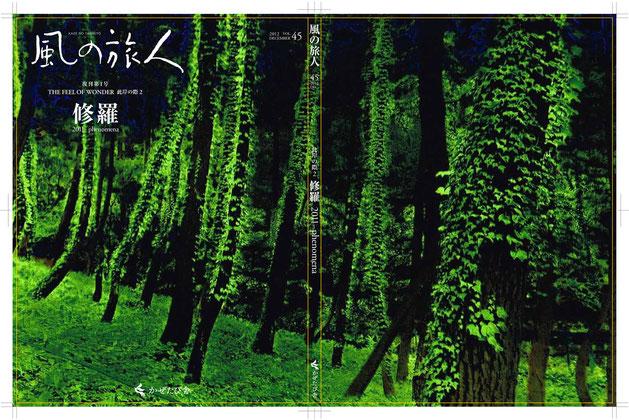 表紙デザイン(裏表)写真:川田喜久治