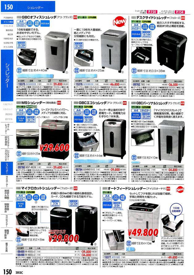 島根県松江市・文泉堂ウェブ事業部、シュレッダー