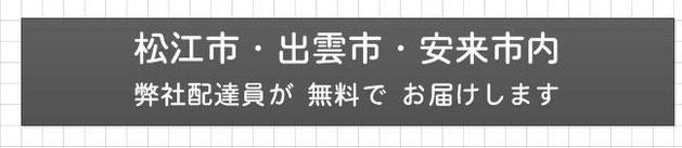 島根県松江市・文泉堂ウェブ事業部無料お届け