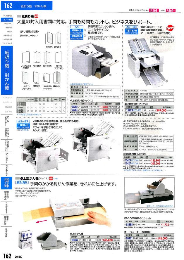島根県松江市・文泉堂ウェブ事業部・紙折り機・封かん機