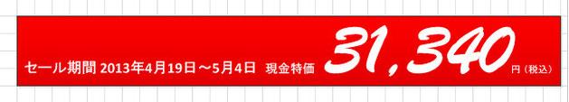 島根県松江市・文泉堂ウェブ事業部31340円