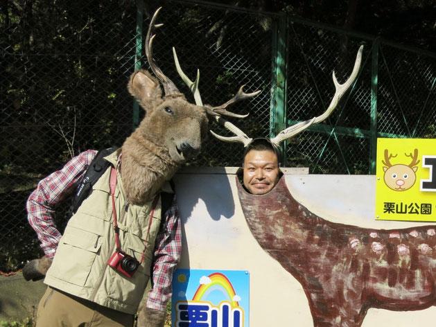 栗山 動物園 顔はめ