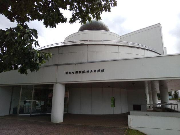 清水町図書館