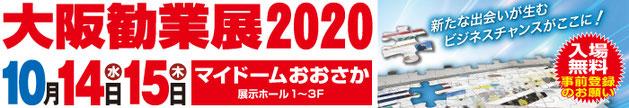 大阪勧業展2020(株)セイワ出展
