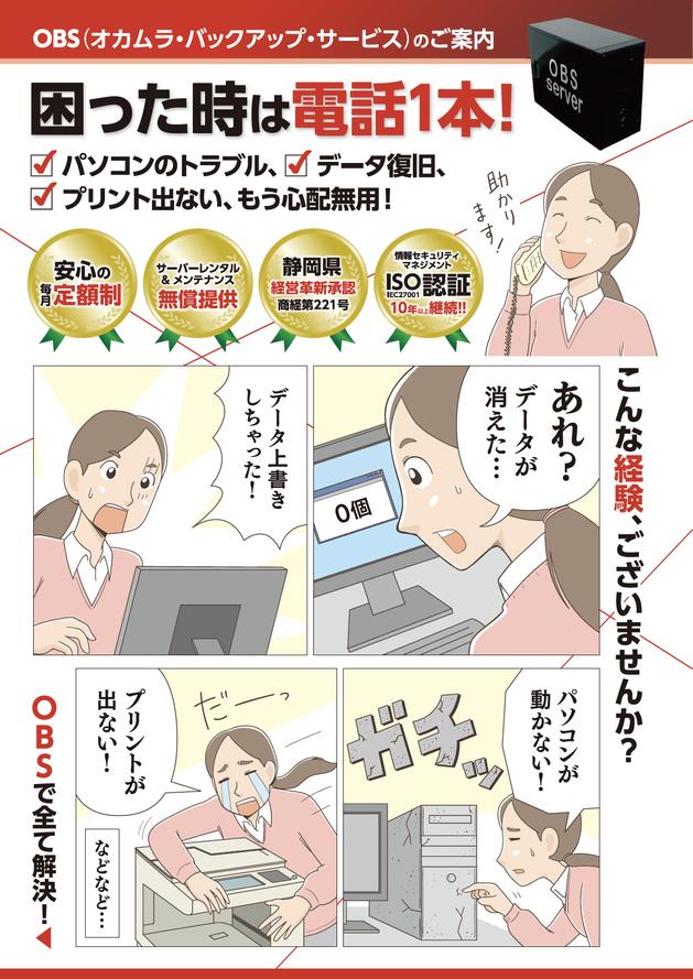 パソコントラブルレスキューのマンガパンフレット 1