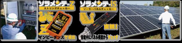 太陽光 パネル 点検 ソラメンテ Z iS プレスリリース