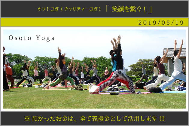 cozy オソトヨガ( チャリティーヨガ ) 春日井市 落合公園