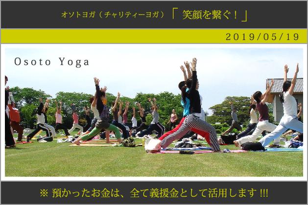cozy|オソトヨガ( チャリティーヨガ )|春日井市|落合公園