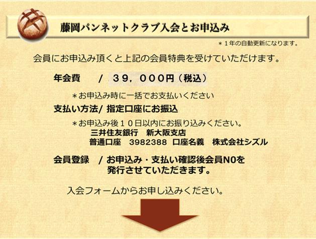 藤岡千穂子,パン,ベーカリー,パンネットクラブ,申込