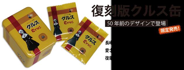 復刻版クルス缶 限定発売 鈴木画伯のイラスト