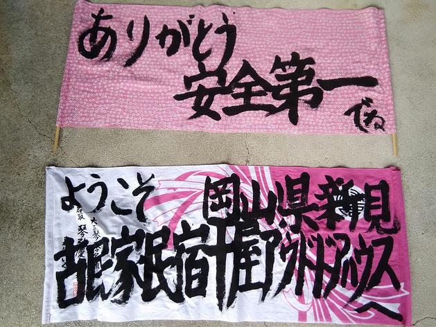 日本手ぬぐいに布用の墨汁で横断幕。ヘタな字ですみません!
