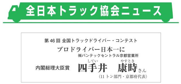全国ドラコン プロドライバー日本一に 京都府代表の四手井 康時氏(バンテックセントラル)