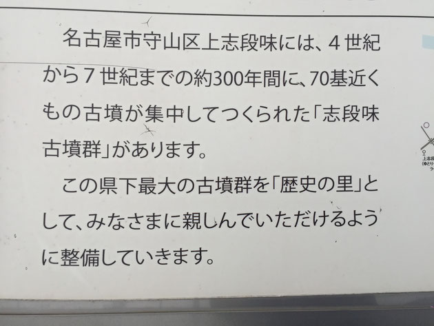 上志段味には県下最大の古墳群があった!!!県下最大だとは知りませんでした。