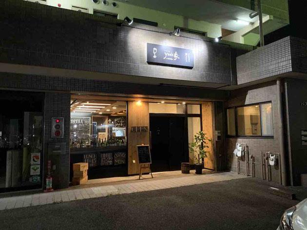今回のパワーディナーは尾張旭市のビストロ「you's 家(ゆうすけ)」さん。