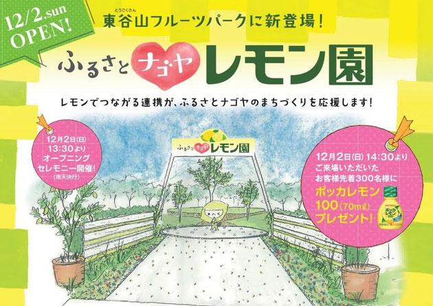 『ふるさとナゴヤレモン園』が東谷山フルーツパークに12月2日オープン!!!