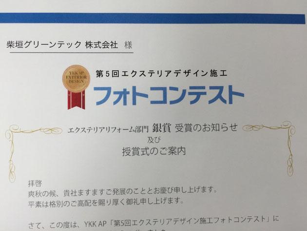 柴垣グリーンテックがYKKさんのエクステリアデザイン施工フォトコンテストで銀賞を頂きました!