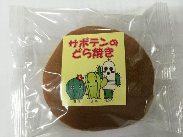サボテン日本一の春日井市で買ったサボテンのどら焼き!!ゆるキャラが可愛い。果たしてお味は??