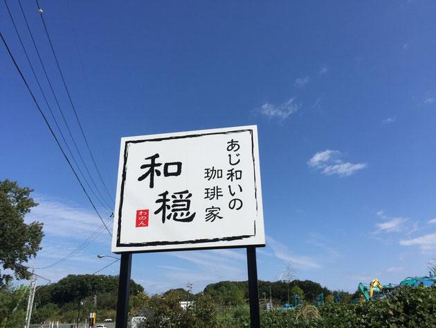 尾張旭市にあるカフェ『和隠』さんの看板。秋空によく映えます。