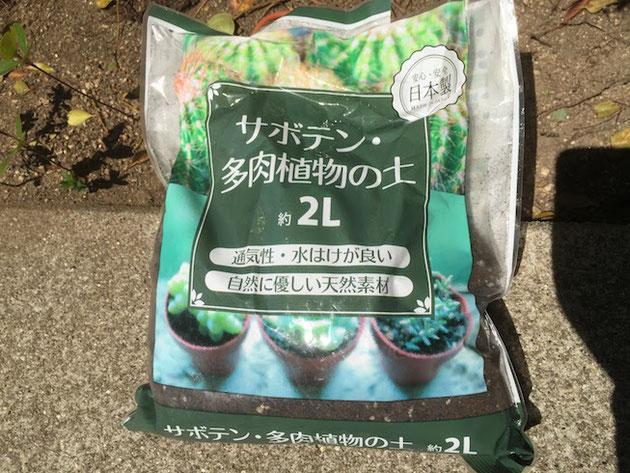 100均で売っているサボテン・多肉植物の土。