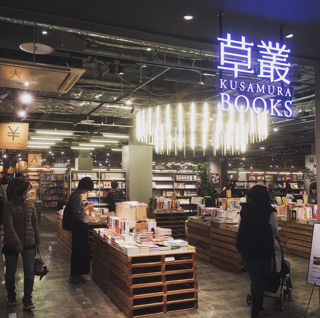 TSUTAYAの新形態【草叢(くさむら)書店】新守山のアピタに出来ました!!!