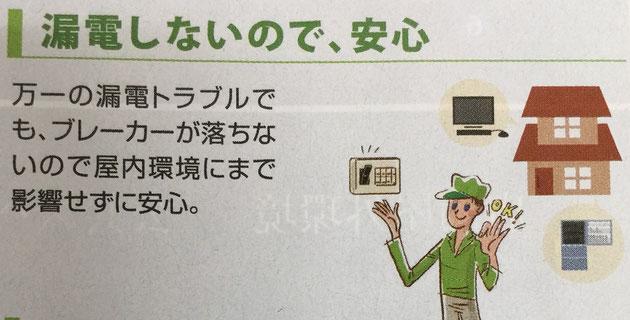12Vだと漏電しない!と書いてあります。
