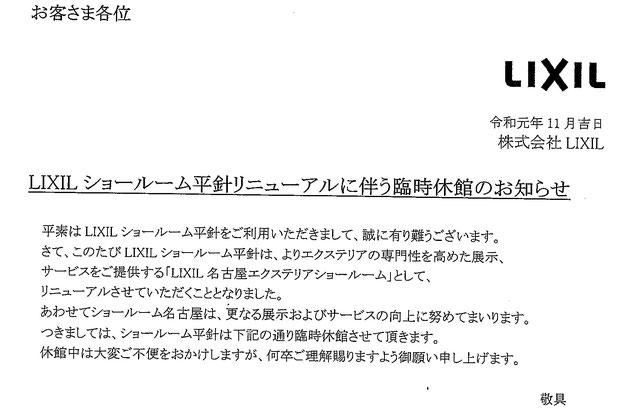 LIXILさんから届いた平針ショールームリニューアルのお知らせ