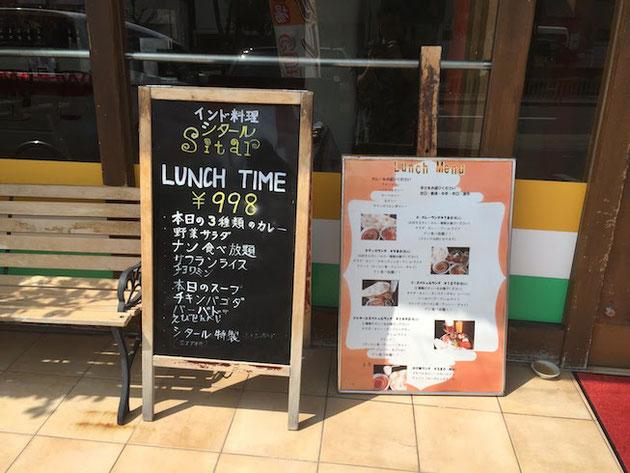 本日の3種のカレー!サラダ!ナン食べ放題で998円!凄い!期待が膨らむ!!!
