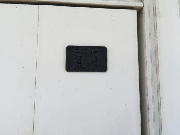 軒や屋根が有るお家はやはり汚れにくい。三協アルミのドアだったんだ・・・