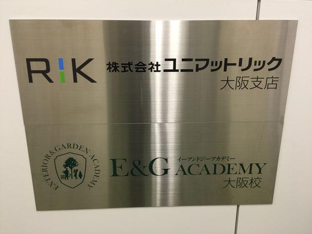 今は名古屋校と統合して神戸校はE&Gアカデミー大阪港に生まれ変わっています!経営する株式会社ユニマットリックの大阪支さんの隣にあります。