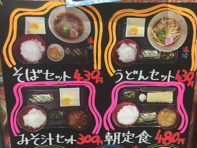 蕎麦セット、うどんセットが430円?大阪更に凄いかも!