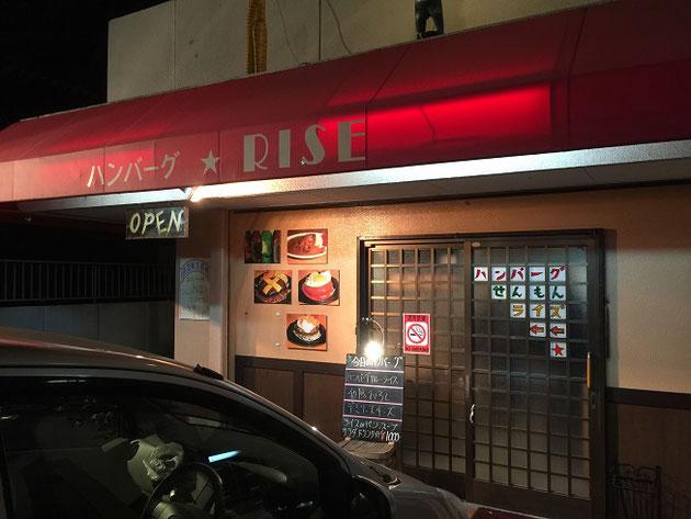 守山区に有るハンバーグ専門店ライズさん。ずっと気になっていました。
