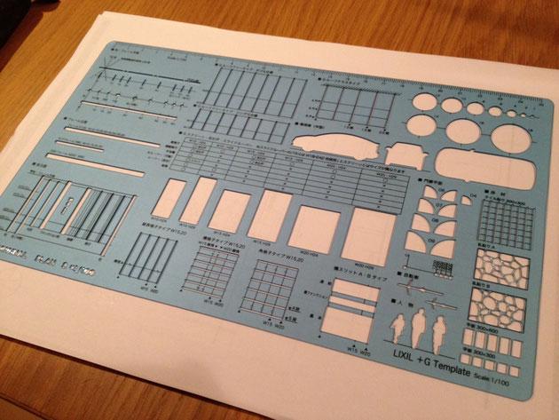 研修で頂いたプラスG専用のテンプレート これは、いつもの作図作業に使えるので嬉しい