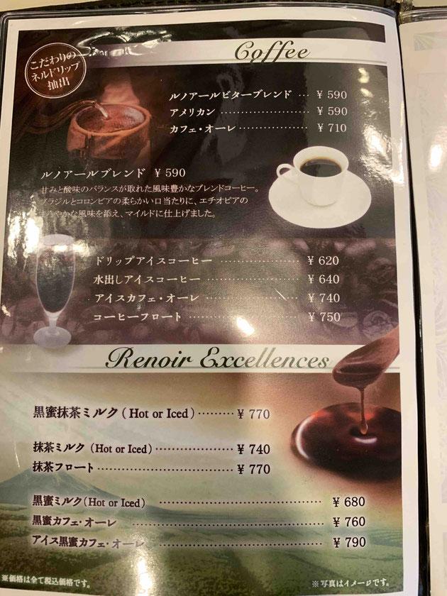 ルノアールブレンドが590円!!!名古屋じゃ考えられない価格ですが、その理由を後で知ることになります。