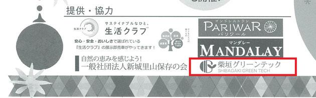名古屋国際学園さんのチラシに提供・協力のところで柴垣グリーンテックのロゴを出して頂きました!